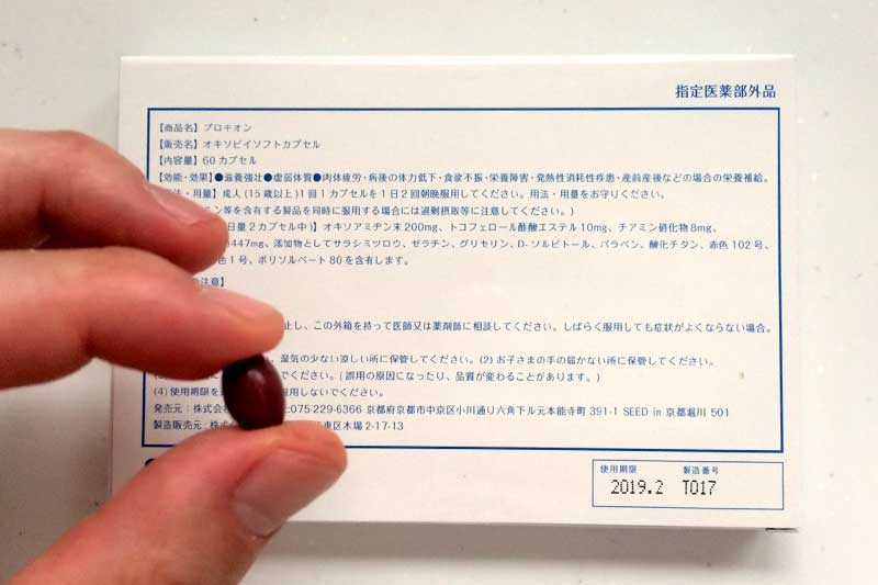 プロキオン 錠剤