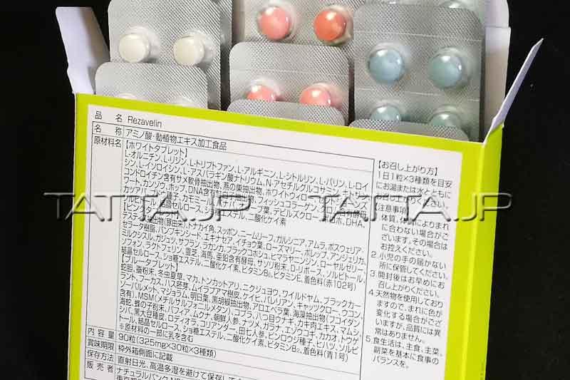 リザベリン(rizavelin)の代表的な原料や成分
