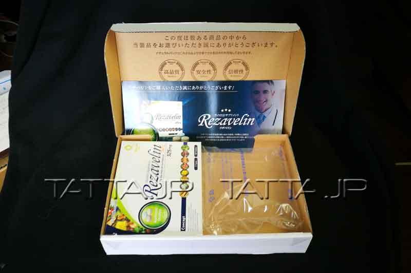 リザベリン(rizavelin)という精力剤を通販で買った!