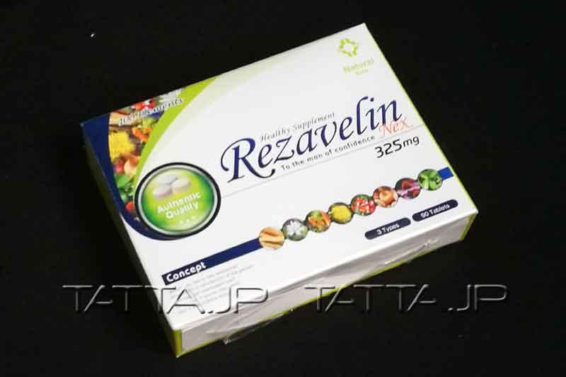 リザベリン(rizavelin)を通販で購入するなら公式サイトがいい